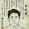 あまりの混乱ぶりに、憲法無視も議論されず、ひたすら「Goto日本沈没」