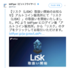 LISKがbitFlyer上場!!