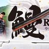 【EVERGREEN】小林知寛プロのトップ50ウイニングルアー「鰻RIG(ウナギリグ)」発売!
