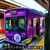 嵐電に乗る!京都紅葉ぶらり巡り 2020年嵐山①