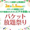 朗報、mineoの1.5Mbpsが5月31日まで延長