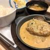 松屋『黒トリュフソースのビーフハンバーグ定食』トリュフをあんまり食ったことはないがこのハンバーグは美味しいと思います!!
