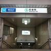 美しき地名 第66弾-4 「花の木(東京都・荒川区)」