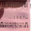 【エウレカセブンaoの狙い目】プッシュボタンを押してみよう!