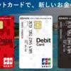 モッピーで三菱東京UFJ-JCBデビットが3,500ポイント(3,500円分)!15歳以上なら発行可能