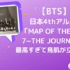 【BTS】日本4thアルバム「MAP OF THE SOUL 7~THE JOURNEY~」が最高すぎて鳥肌が立った!!