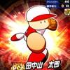 【サクセス・パワプロ2018】田中山 太郎(投手)②【パワナンバー・画像ファイル】
