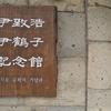 木浦の旅[201902_01] - 孤児のために生涯を捧げた韓日夫婦を称え記憶継承する「木浦共生園 尹致浩尹鶴子記念館」