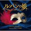 ルパンの娘 第7話 深田恭子、瀬戸康史、小沢真珠、栗原類、どんぐり… ドラマの原作・キャスト・主題歌など…