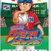 8/2発売、Nintendo Switch「プロ野球 ファミスタ エボリューション」が発表!