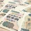 【古銭買取】懐かしの2000円札にプレミアが付いているか、その価値を調べてみた。