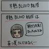 半熟BLOOD結成秘話【4コマ漫画】
