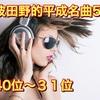 31位〜40位波田野的平成ベストソングTOP50