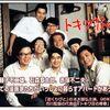映画『トキワ荘の青春』