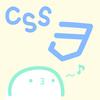 【CSS3】transition でプロパティを複数指定する書き方