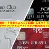 最新版!!個人的に思う年会費約3万円のカード④『ホテル観光系』