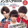 OCEAN TOKYOのメンズヘアBOOKは、オーシャントーキョーのファンブック?