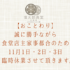 【慎太郎食堂】臨時休業のおことわり