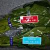 どちらのホウレン草を先に食べたらいいの? Wondering which spinach to eat first?