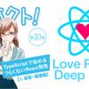 【感想】『りあクト! TypeScriptで始めるつらくないReact開発 第3.1版』【Ⅰ. 言語・環境編】: #りあクト で最強React入門