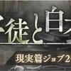 【シノアリス】『ステップアップガチャ~学徒と白衣~』の当たり武器