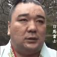 烏合の衆化と扇動報道‥日馬富士・貴ノ岩・相撲協会・貴乃花親方