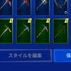 【フォートナイト】新しく追加されたツルハシをいますぐ入手しよう!
