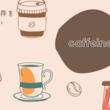 カフェイン依存を治したい!コーヒーを5〜6杯は飲んでたけど…?