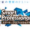 FXトレード教材『スマプロFX(Smart Professional FX)』口コミ・レビュー