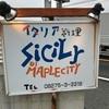 広島のオシャレなパスタ屋さん☆ シシリー・ディ・メープルシティ 大竹