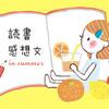 夏の読書感想文1「たかぎなおこさんの本と、村上春樹さんの本」