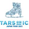 4/6(火)12時から抽選受付開始! STARS ON ICE JAPAN TOUR 2021 横浜公演 4/22(木)〜25(日) ローチケ