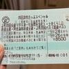 【愛媛】松山・道後温泉周辺に行ってみた【ぶらり旅】