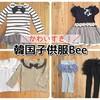 楽天市場で女の子の服を買うなら「韓国子供服Bee」がかわいい!おすすめアイテムとサイズ感を紹介