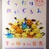 【予告】くったりぬいぐるみ 第1弾 (2015年7月18日(土)発売)