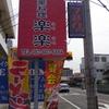 新しい中華料理店『楽楽』(香川県高松市成合町)にて、今日はスタミナメニュー。