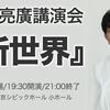 本日の西野亮廣さんの講演会の開場は、18:30です。