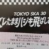 2020.2.22   TOKYO SKA 30~ズレたままハジキ飛ばしていこう~