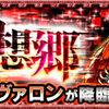 【モンスト速報】アヴァロン爆絶の適正はヤマタケか神化天草四郎・・・どっちで攻略すればいい?次回はいつ予定?