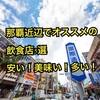 【沖縄】那覇に1か月滞在している僕がオススメする安くて満足になれる飲食店とラーメン店!二郎系もあるよ!【食事】