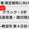 【AT車 限定解除に向けて】⑥教習所 第4日目〜再々チャレンジ!!S字/クランク/踏切/坂道