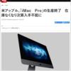 基礎工事?は終了のiMac2019
