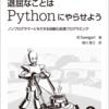 退屈なことはPythonにやらせよう!!を読みながらリアルタイムで感想文を書く