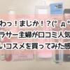 まじか!?と驚いたプチプラコスメ!口コミ人気の高かった化粧品を買ってみた!