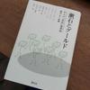 漱石とグールド-8人の草枕変奏曲