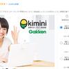 Kimini英会話が今だけレッスン1カ月分が990円!