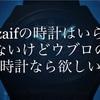 【210個限定】HUBLOT「ウブロ」はビットコインでのみ購入可能な時計を販売
