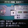 ポケモンBW 色固定乱数-ビリジオン編-