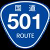 No.076 国道501号