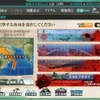 2017夏イベ E4 紅海 甲での攻略を断念